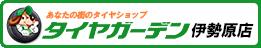 お薦めカー用品販売 | 神奈川県 伊勢原 秦野 平塚 厚木 タイヤ交換 タイヤ販売 車検 自動車整備