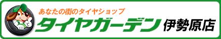 車検 | 神奈川県 伊勢原 秦野 平塚 厚木 タイヤ交換 タイヤ販売 車検 自動車整備