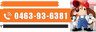 TEL:0463-93-6381