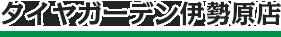 タイヤガーデン伊勢原店